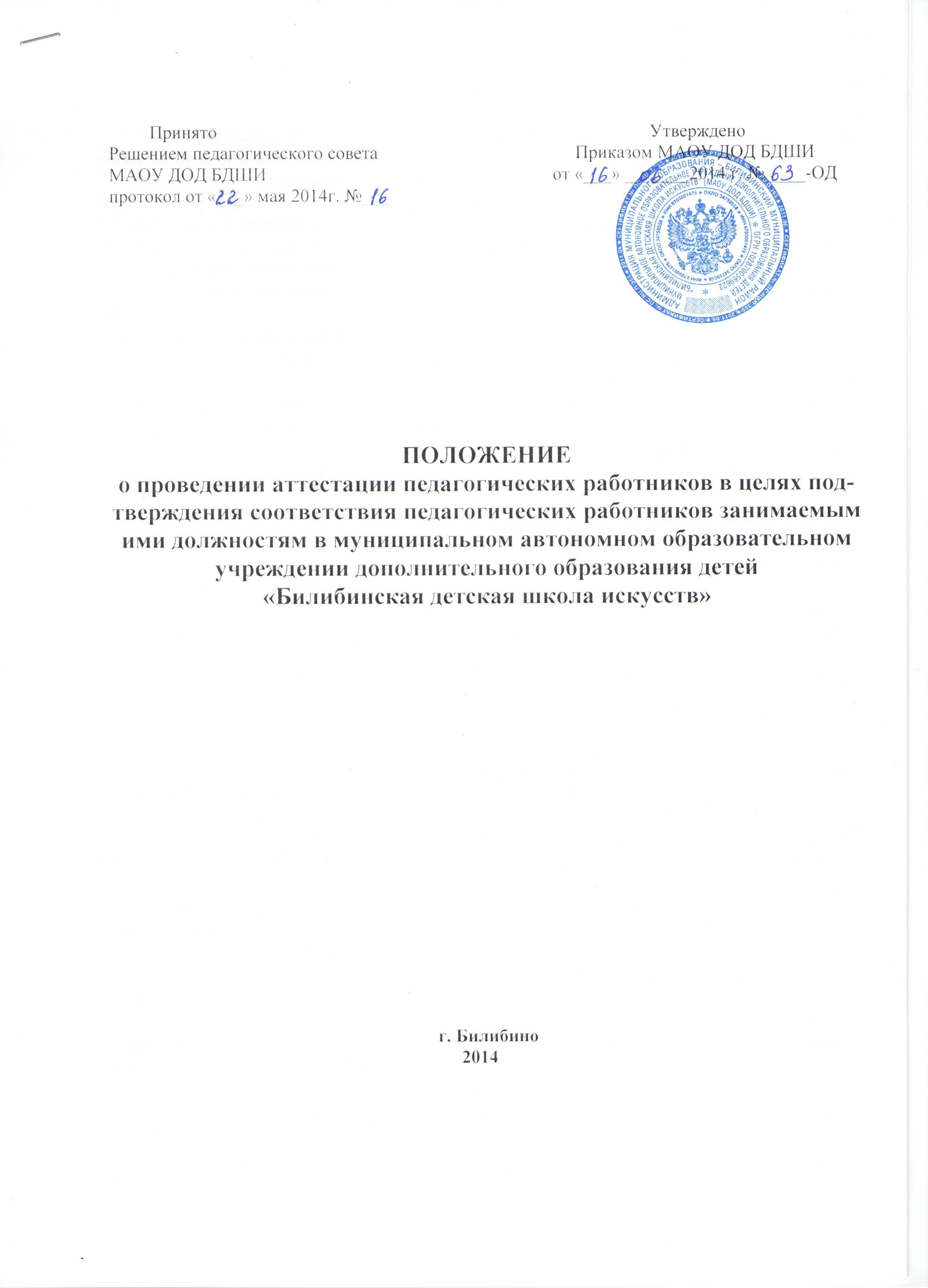 Аттестация учителей в казахстане в 2016 году тесты с ответами
